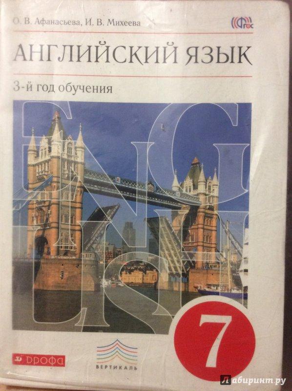 михеева 3 7 гдз по год обучения английскому