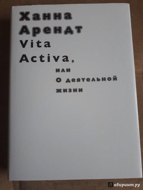 a paper on hannah arendts account of vita activa Vita activa oder von tätigen leben  texte hannah arendts aus den jahren 1951 und 1953  viva activa: the spirit of hannah arendt, dir ada ushpiz.