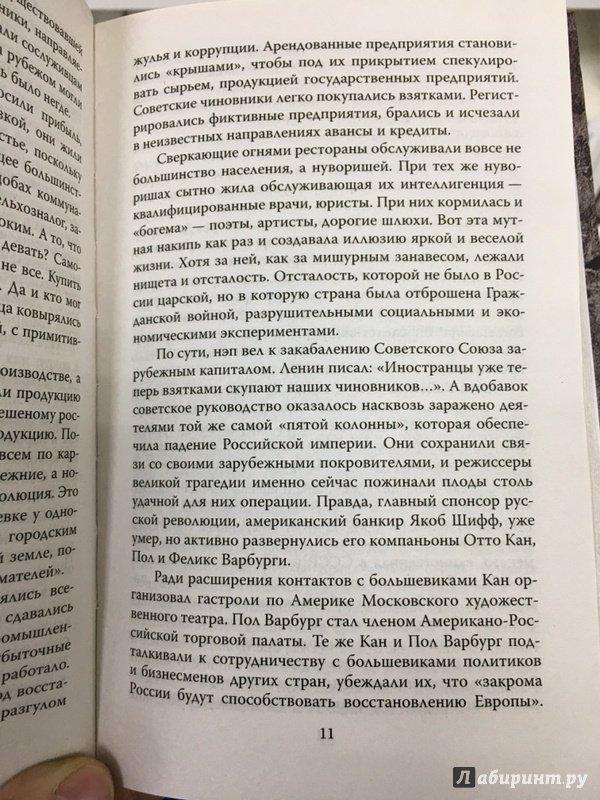 СКАЧАТЬ ШАМБАРОВ 5КОЛОНА СОВЕЦКОГО СОЮЗА СКАЧАТЬ БЕСПЛАТНО