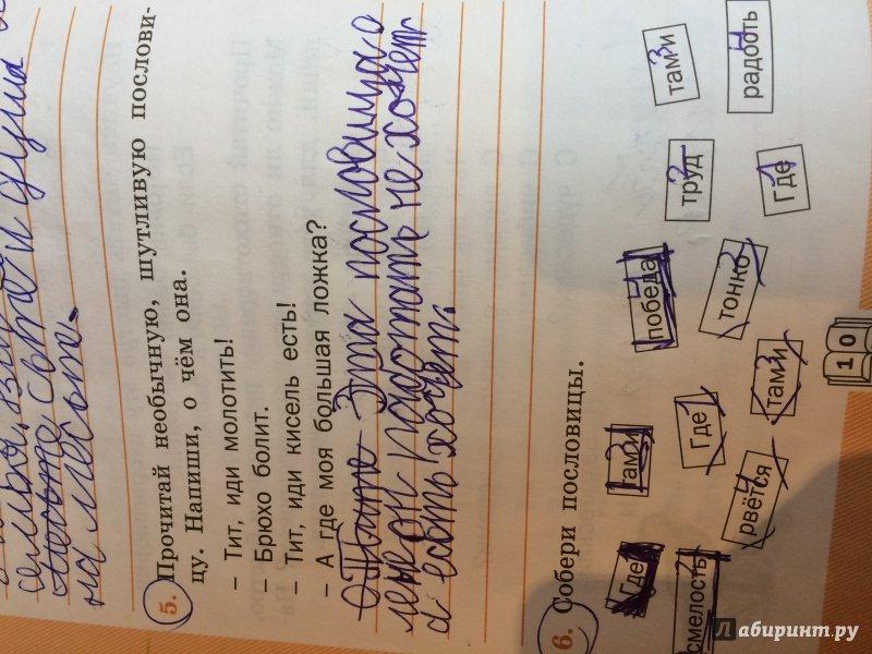 тетрадь ответы чтению кутявина литературному 2 по класс рабочая гдз