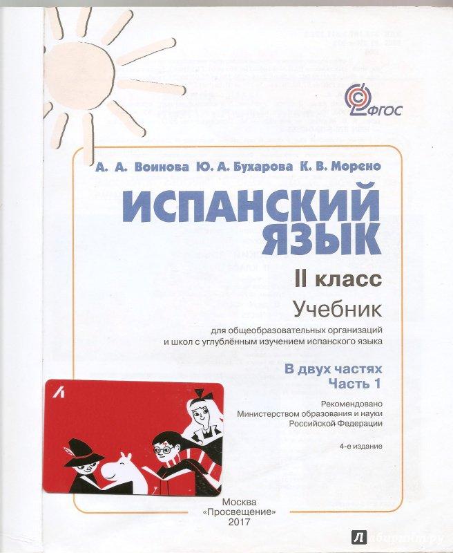класс 5 по учебник языку испанскому гдз