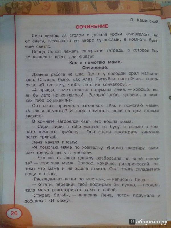 Гдз По Чтению 3 Класс Климанова Горецкий 2