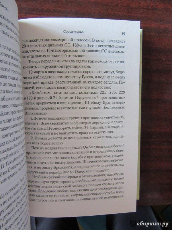 pdf Die Strategie Industrie: Systemtheoretische Analyse des Zusammenspiels von Wissenschaft, Praxis
