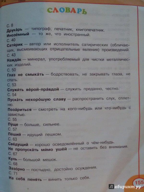 горецкий климанова виноградская литературе учебник 3 класс по гдз