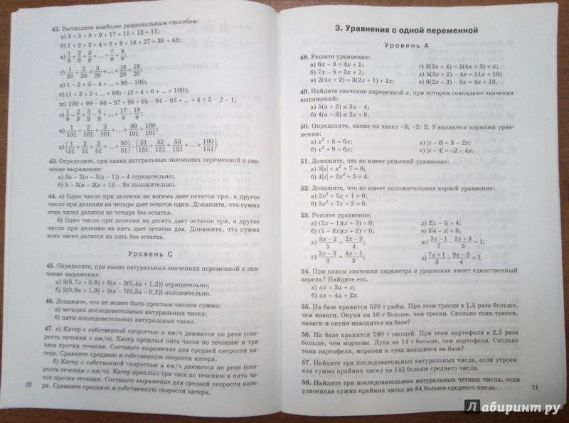 Гдз 8 класс гусева алгебра