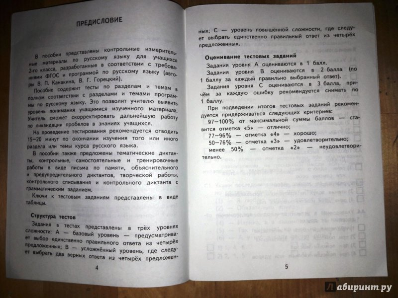 кимы русскому гдз языку класс по 2