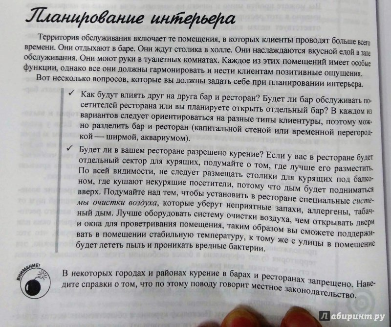 РЕСТОРАННЫЙ БИЗНЕС ДЛЯ ЧАЙНИКОВ 1 ФОТО ГАРВИ МАЙКЛ СКАЧАТЬ БЕСПЛАТНО