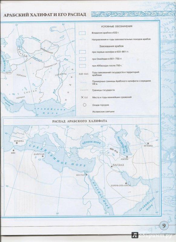 Атлас По Истории Средних Веков 6 Класс Гдз Контурные Карты