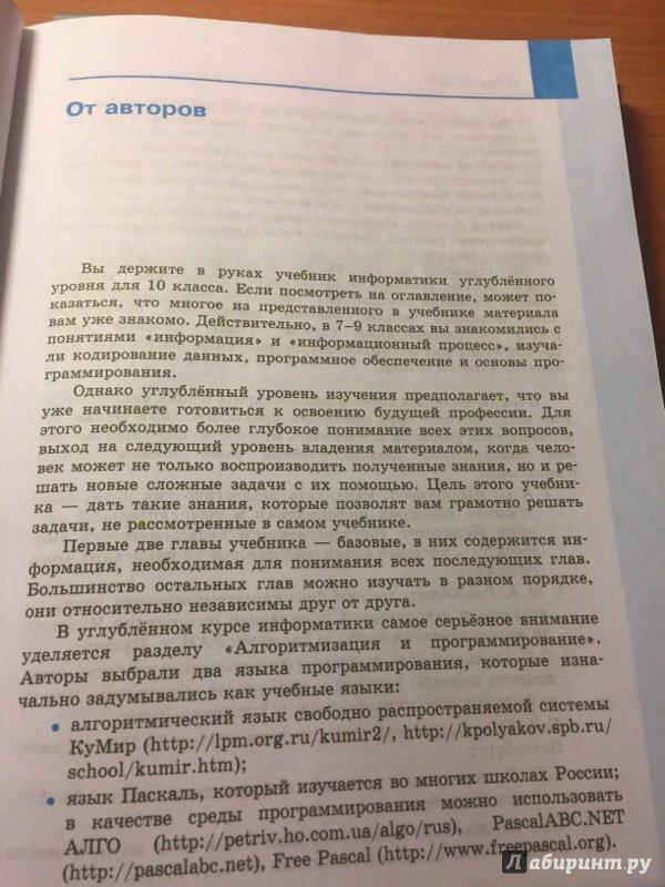 часть еремин гдз 11 класс поляков информатика углубленный уровень