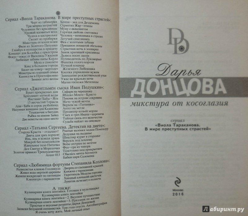 Иллюстрация 12 из 32 для Микстура от косоглазия - Дарья Донцова | Лабиринт - книги. Источник: А. С.