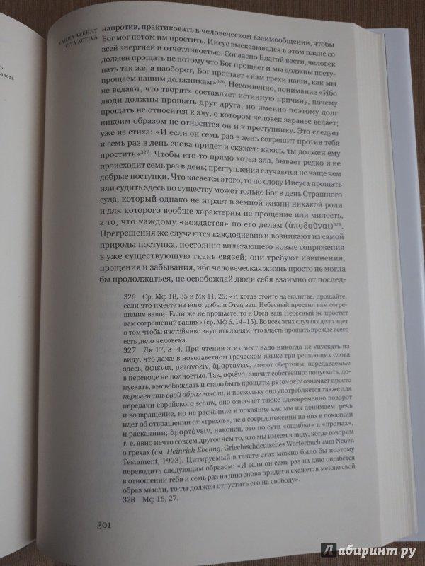 Иллюстрация 13 из 28 для Vita Activa, или О деятельной жизни - Ханна Арендт | Лабиринт - книги. Источник: Discourse-monger