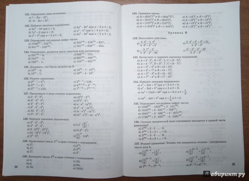 По фгос класс математике задачник решебник 7