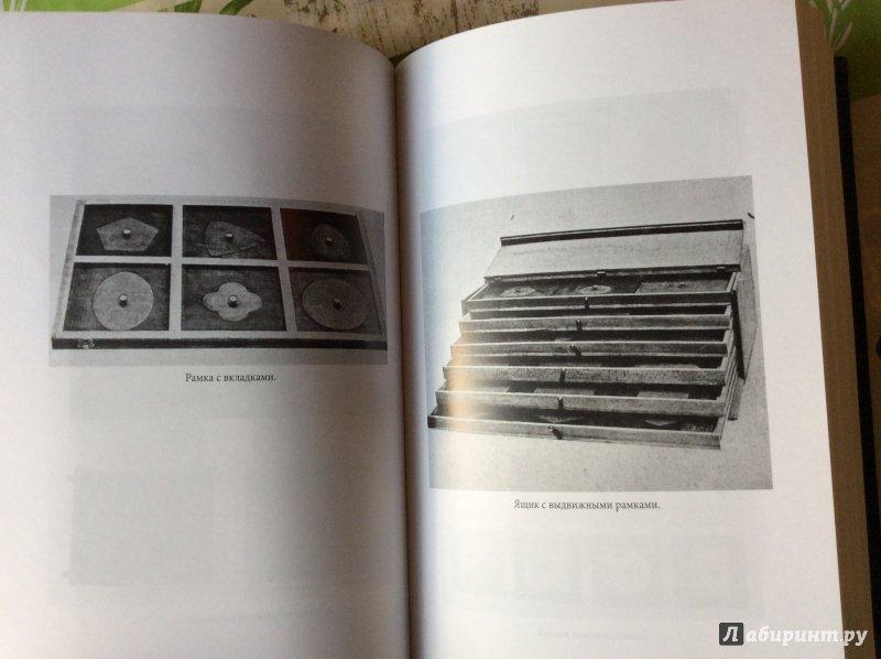 Иллюстрация 6 из 25 для Научная педагогика. Комплект в 2-х томах - Мария Монтессори | Лабиринт - книги. Источник: Маргарита