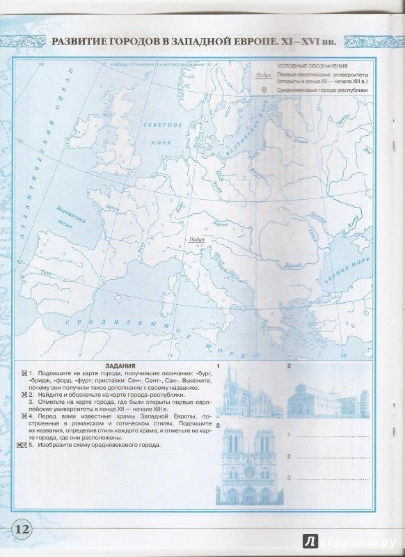 6 развитие европе гдз западной истории карты класс в по контурные городов