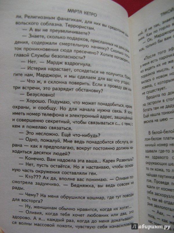 КНИГА ОБМАНОВ МАРТА КЕТРО СКАЧАТЬ БЕСПЛАТНО