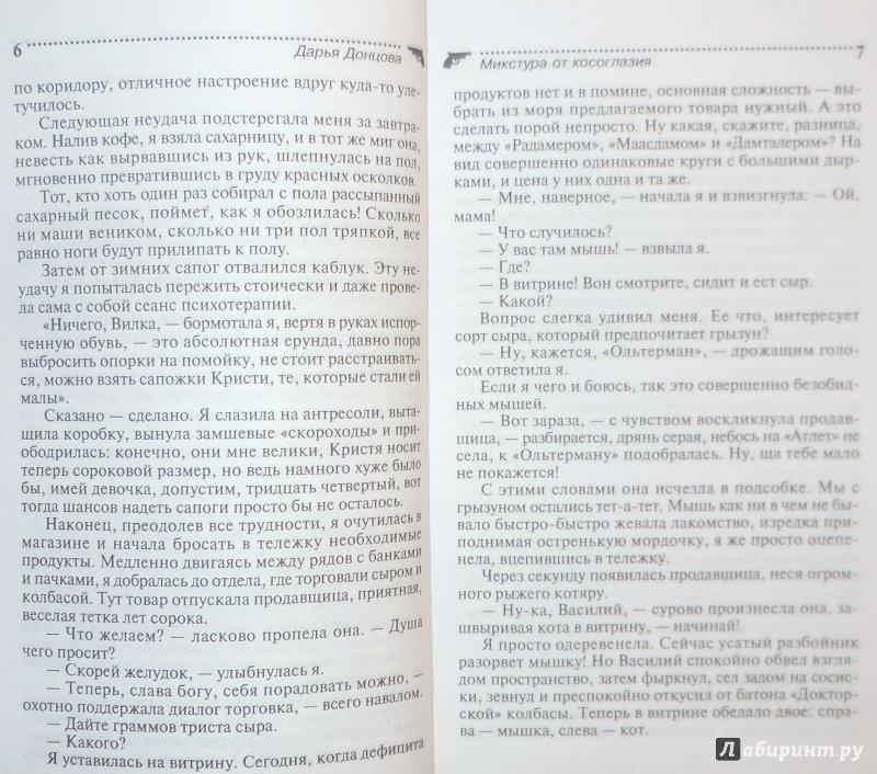 Иллюстрация 14 из 32 для Микстура от косоглазия - Дарья Донцова | Лабиринт - книги. Источник: А. С.