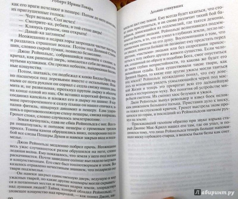 Иллюстрация 1 из 4 для Безымянные культы. Мифы Ктулху и другие истории ужаса - Роберт Говард   Лабиринт - книги. Источник: latov