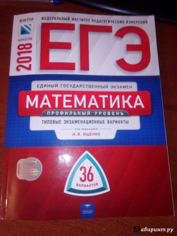 Гдз По Математике 2018 Года 36 Вариантов