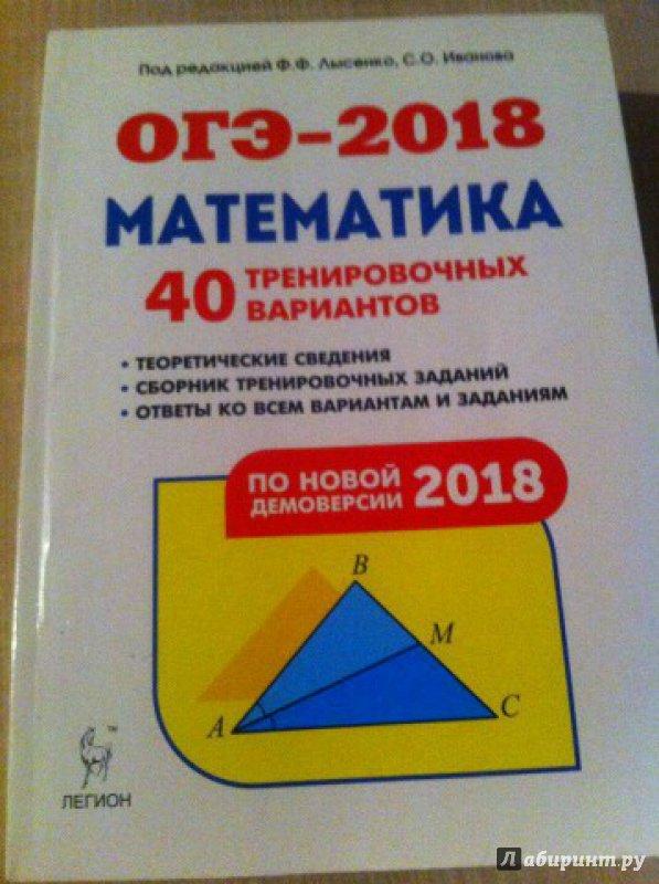 Математика 9 Класс Гиа-2018 Демонстрационный Вариант Гдз Смотреть