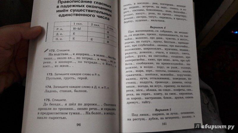 Гдз По Русскому Языку 3 Класс Пособие Узорова Нефедова