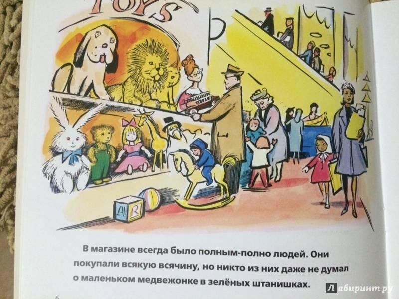 Иллюстрация 46 из 49 для Плюшевый Мишка - Дон Фриман | Лабиринт - книги. Источник: Соловьева  Светлана Сол