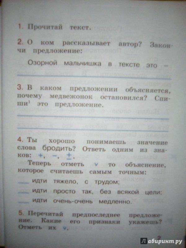 словогдз 2 класс гармония русский язык слово