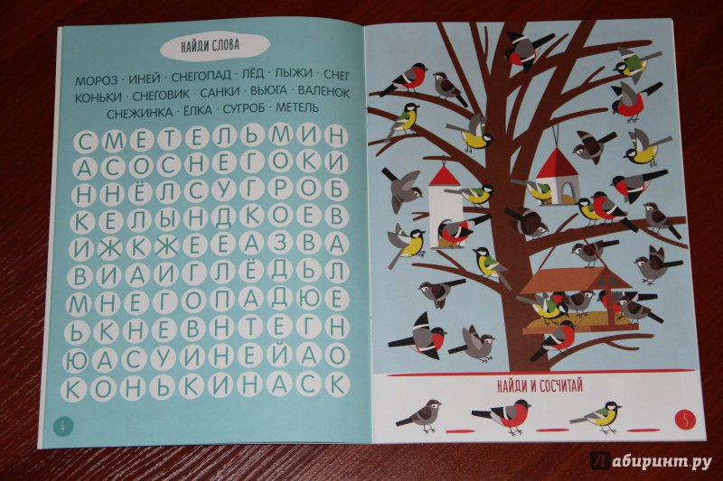 Иллюстрация 23 из 59 для Зимние забавы. Моя книга игр с наклейками - Елизавета Бухалова | Лабиринт - книги. Источник: Tatiana_Ru