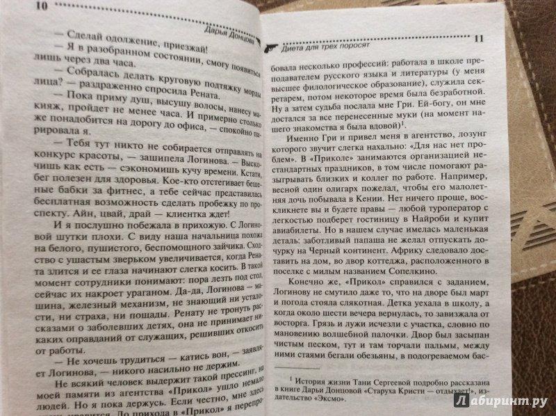 Читать книгу Диета для трех поросят ПОЛНОСТЬЮ, Дарья