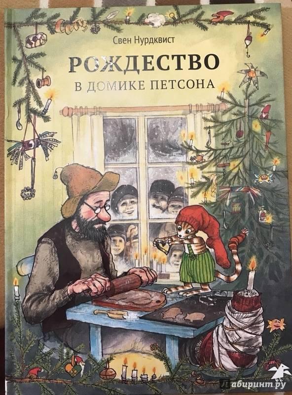 Иллюстрация 85 из 85 для Рождество в домике Петсона - Свен Нурдквист | Лабиринт - книги. Источник: Фролова  Кристина Александровна