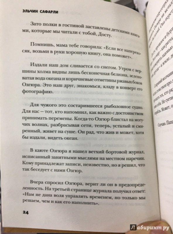 ЭЛЬЧИН САФАРЛИ Я ВЕРНУСЬ PDF СКАЧАТЬ БЕСПЛАТНО