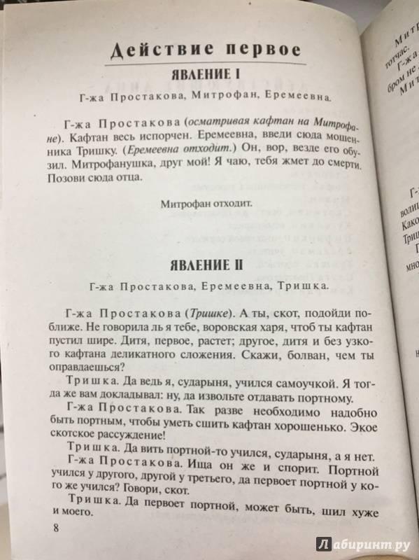 Иллюстрация 17 из 31 для Комедии - Фонвизин, Грибоедов, Гоголь | Лабиринт - книги. Источник: Lina