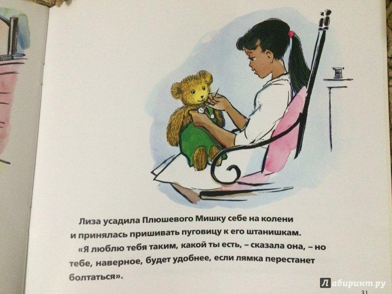 Иллюстрация 43 из 49 для Плюшевый Мишка - Дон Фриман | Лабиринт - книги. Источник: Соловьева  Светлана Сол