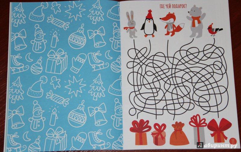 Иллюстрация 30 из 59 для Зимние забавы. Моя книга игр с наклейками - Елизавета Бухалова | Лабиринт - книги. Источник: Tatiana_Ru
