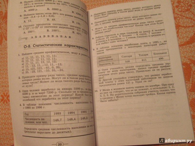 Гдз по по дидактическим материалам 7 класс евстафьева