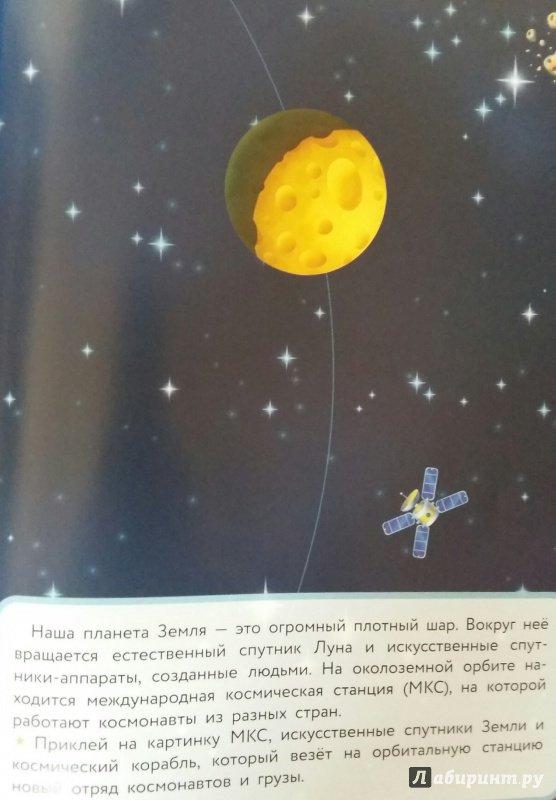 Иллюстрация 3 из 11 для Многоразовые наклейки. Космос - И. Никитина   Лабиринт - книги. Источник: Rossemarie