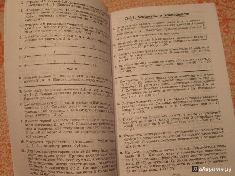 Гдз По Математике 7 Класс Дидактический Материал Евстафьева Карп
