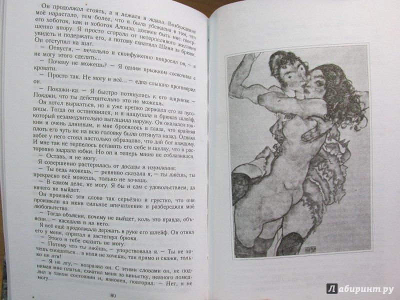 книга проститутки муценбахер жозефина история жизни венской