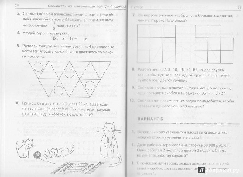Гагаринская олимпиада шпаргалка для учителей по математике распечатать