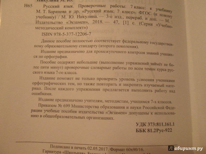 Проверочные гдз по русскому работы языку никулина класс по 7