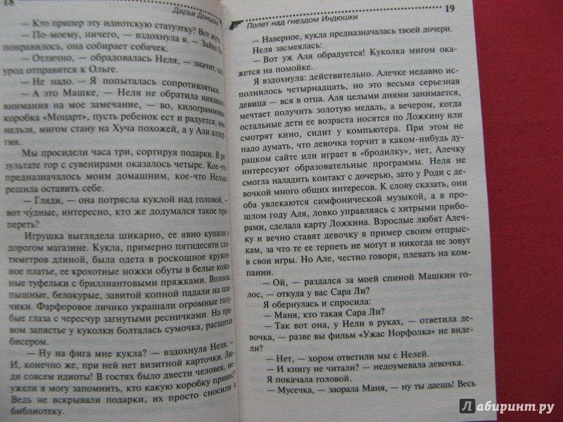 Иллюстрация 9 из 18 для Полет над гнездом Индюшки - Дарья Донцова | Лабиринт - книги. Источник: Надежда