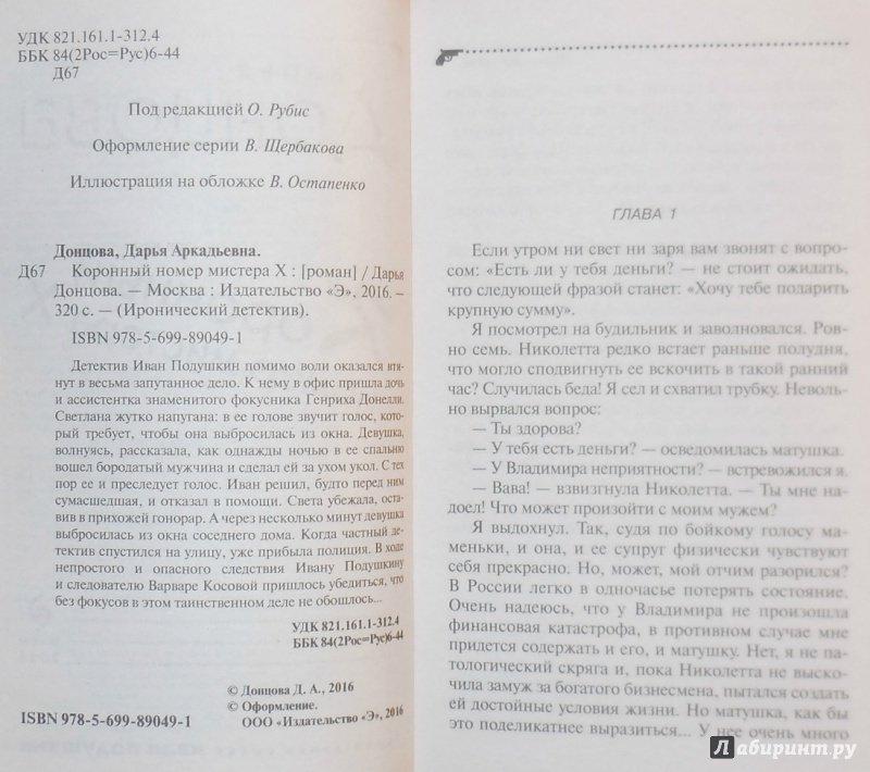 Иллюстрация 32 из 38 для Коронный номер мистера Х - Дарья Донцова | Лабиринт - книги. Источник: А. С.