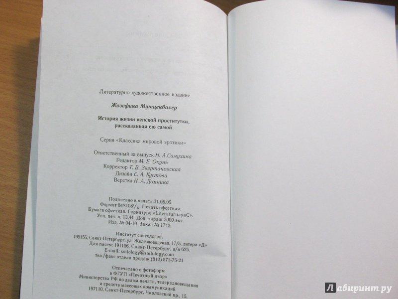 Жозефина Муценбахер Книга История Жизни Венской Проститутки