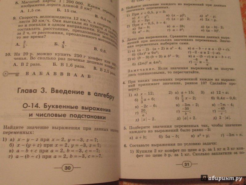 По 8 евстафьева класс алгебре гдз дидактический