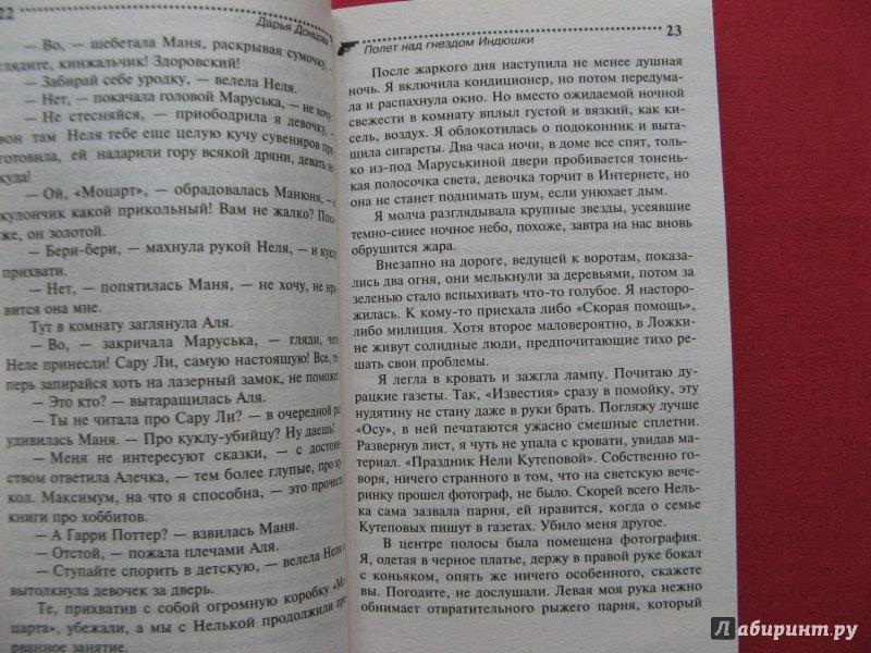 Иллюстрация 11 из 18 для Полет над гнездом Индюшки - Дарья Донцова | Лабиринт - книги. Источник: Надежда