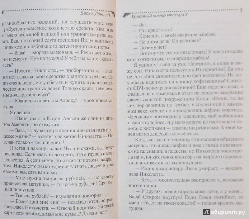 Иллюстрация 33 из 38 для Коронный номер мистера Х - Дарья Донцова | Лабиринт - книги. Источник: А. С.