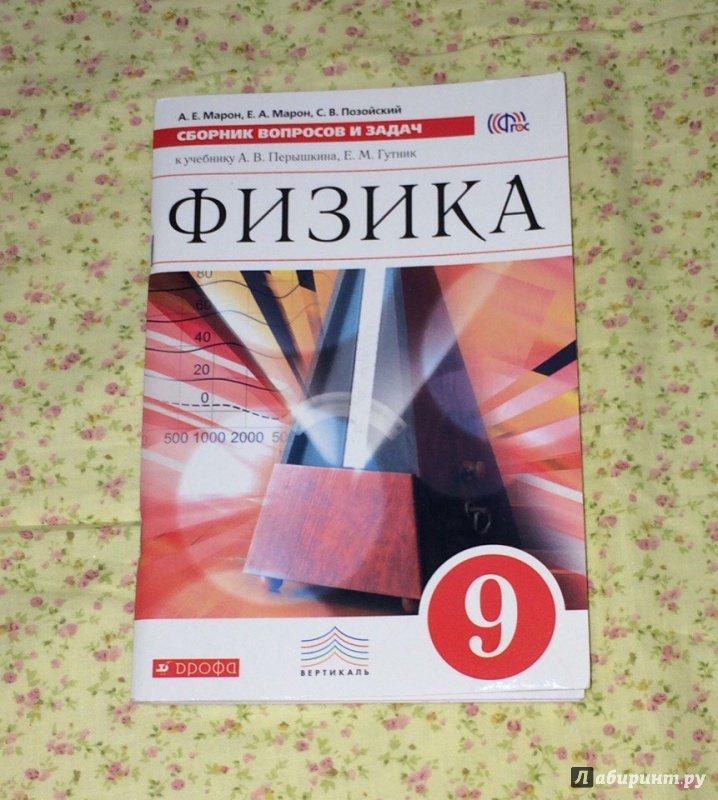 Решебник к физике 7 класс марон