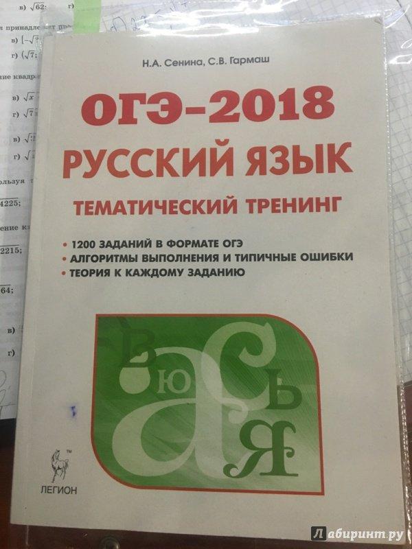 Гдз 7 русский язык 2018