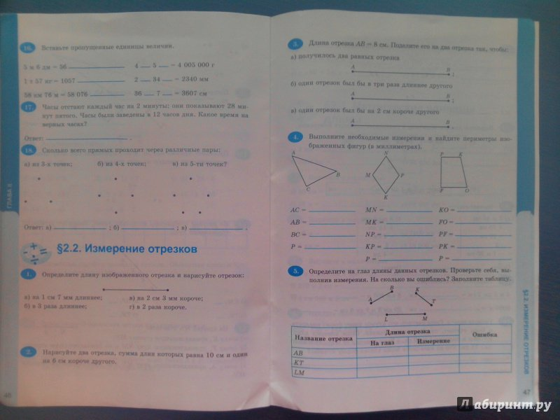Математика класс фгос тетрадь 5 рабочая гдз