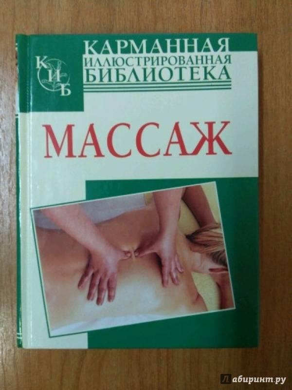 Прочитать книгу эротический массаж порекомендовать
