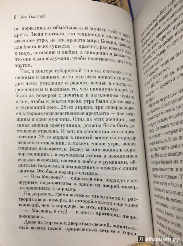 Иллюстрация 13 из 36 для Воскресение - Лев Толстой   Лабиринт - книги. Источник: Lina